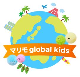 マリモglobal kids(グローバルキッズ)